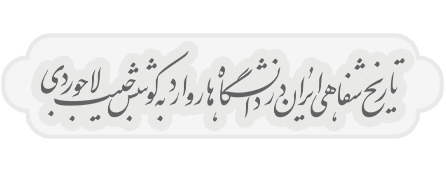 Iran Oral History Logo
